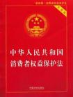 中华人民共和国消费者权益保护法:实用版(2013)[精品]