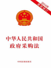 中华人民共和国政府采购法(2014)[精品]