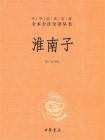 淮南子:中华经典名著(全2册)