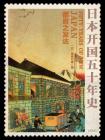 日本开国五十年史:都府之发达