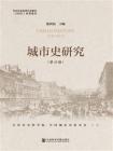 城市史研究(第41辑)