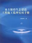 水土保持生态建设工程施工监理实用手册