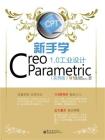 新手学Creo Parametric 1.0工业设计(实例版)