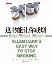 这书能让你戒烟-亚伦·卡尔[精品]