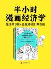 半小時漫畫經濟學:生活常識篇+金融危機篇(套裝共2冊)[精品]
