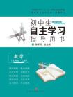 初中生自主学习指导用书:数学(七年级上册)
