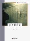 世界摄影史(北京电影学院摄影专业系列教材 新版)