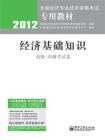 经济基础知识(初级)冲刺考试卷(第1-8套)