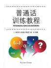 普通話訓練教程