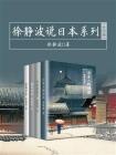 徐静波说日本系列(全四册)
