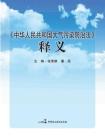 中华人民共和国大气污染防治法释义[精品]