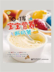 0~1岁宝宝营养断奶餐(全彩)
