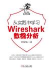 从实践中学习Wireshark数据分析[精品]