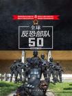 全球反恐部队5