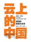 云上的中国:激荡的数智化未来(吴晓波2021年新作,甄选新基建标杆案例,深入一线调研,大量一手独家资料)[精品]