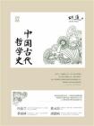 中国古代哲学史-1[精品]