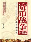 貨幣戰爭(中國版)[精品]
