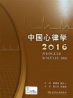 中国心律学2016