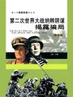 第二次世界大战纳粹阴谋:揭露骗局