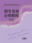 钢琴基础必修教程 第五册