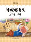 韩国经典寓言:肿疙瘩老头(中韩双语版)