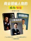 商业领袖人物的成功智慧(套装共3册)[精品]