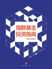 指数基金投资指南(雪球【岛】系列)[精品]