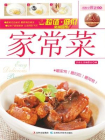 家常菜-飲食生活編委會[精品]