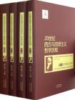 20世纪西方马克思主义哲学历程(全四卷)