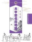 大中国名药地理