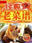 详步图解版——经典老菜谱[精品]
