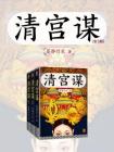 清宫谋(全三册)