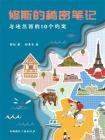 修斯的秘密笔记·与法兰西的10个约定(给孩子的人文历史地理书,带领孩子深度认知世界各国的文明)