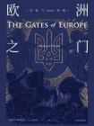 欧洲之门:乌克兰2000年史-1[精品]