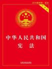 中华人民共和国宪法:实用版[精品]