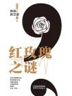 神探陈汉雄.红玫瑰之谜