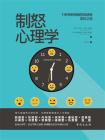制怒心理学:提升情绪自控力的高品质沟通课[精品]