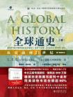 全球通史:从史前到21世纪(第7版新校本)上册[精品]