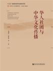华人社团与中华文化传播