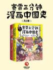 赛雷三分钟漫画中国史(全2册)