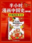 半小时漫画中国史(番外篇):中国传统节日[精品]