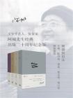 阿城作品典藏(棋王+閑話閑說+常識與通識+威尼斯日記 二十周年紀念版)