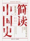 简读中国史:世界史坐标下的中国[精品]