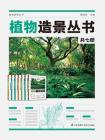 植物造景丛书7本全