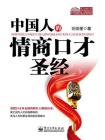 中国人的情商口才圣经