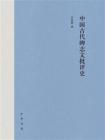 中国古代碑志文批评史