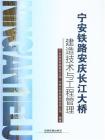 宁安铁路安庆长江大桥建造技术与工程管理