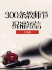300条教师节祝福短信