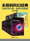 永恒的科幻经典(全三十二册)