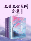 三生三世系列合集共3册[精品]